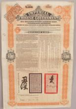 AN IMPERIAL CHINESE GOVERNMENT TIENTSIN PUKOW RAILWAY LOAN BOND 1911, 100 pds stlg & 5%, with attached coupons, the title page itself 20.1in x 13in.