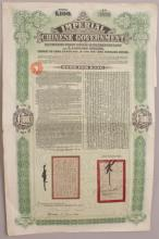 AN IMPERIAL CHINESE GOVERNMENT TIENSIN PUKOW RAILWAY SUPPLEMENTARY LOAN 1910, 100 pds stlg & 5%, with attached coupons, the title page itself 20.5in x 12.8in.