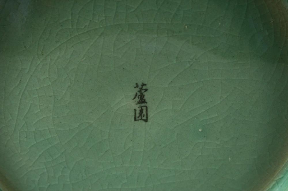 A LARGE KOREAN CELADON PORCELAIN VASE, decorated with roundels of flying cranes, the base with mark, 35.5cm hi