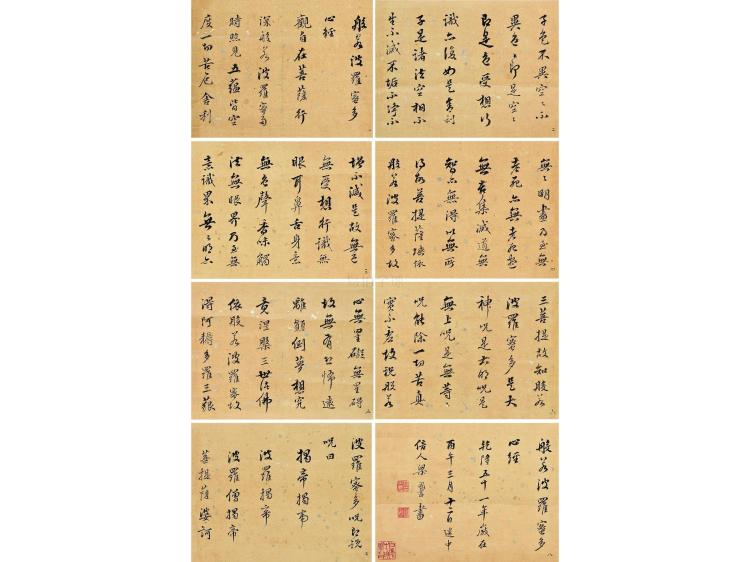 Liang same book (1723-1815) Heart Sutra