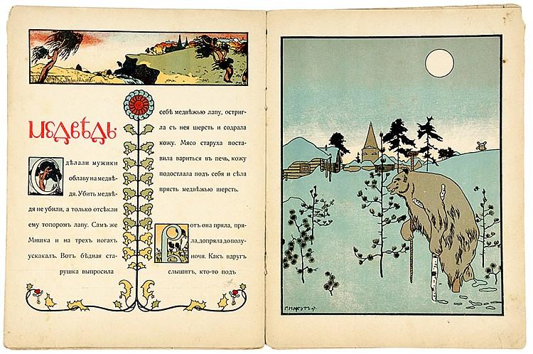 Russische Kinderbücher - - Narbut, Georgi Ivanovic. I. Shuravl i zaplja. II