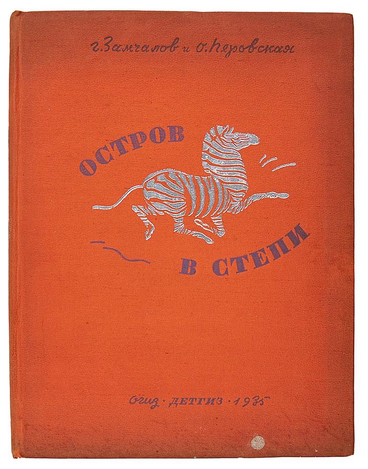 Russische Kinderbücher - - Zamchalov, Grigory und Olga Perovskaya. Ostrov v
