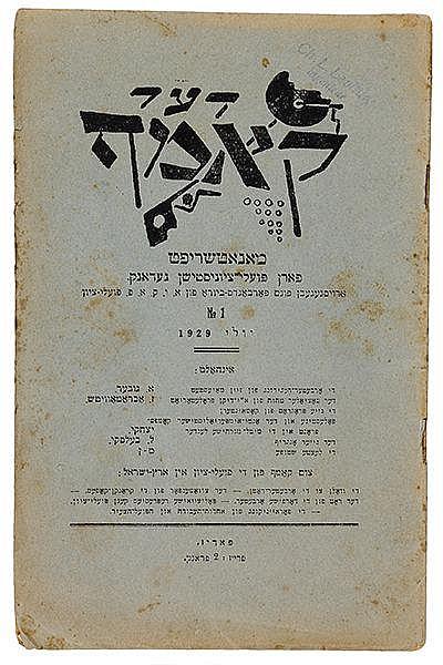 Judaica - - Bisnovaty (Hrsg.). Der Kamf. Monatshrift farn Poyle-Tsienistish