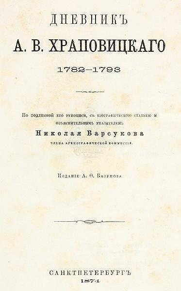 Russland - - Chrapowizki, A. W. Dnewnik A. W. Chrapowizkowo. Po podlinnoi e