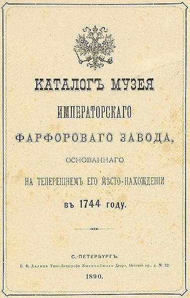 Kunstgewerbe - Porzellan - - Katalog museja imperatorskowo farfornowo sawod