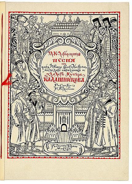 Russische Kinderbücher - - Bilibin, Iwan. Pesnja pro zarja Iwana Wassiljewi