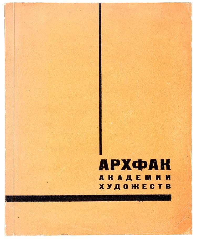 Russische Avantgarde - - Arkfah. Akademia khoudojetsv, arkitektournij fakou