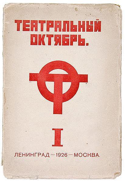 Russische Avantgarde - - Meyerhold, Vsevolod u.a. (Hg.). Teatral'nyj Oktjab