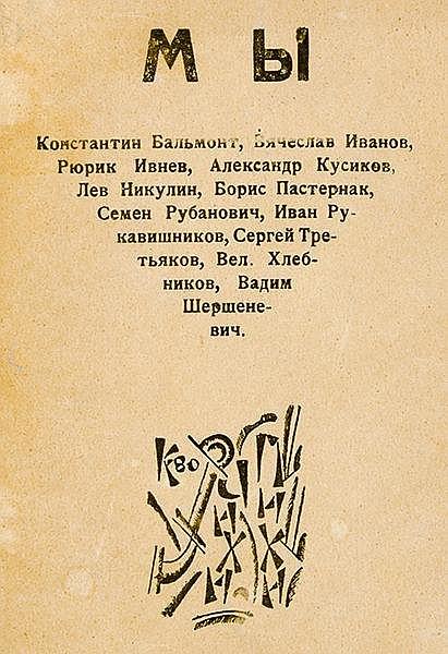 Russische Avantgarde - - MY. Sbornik. (WIR. Sammelband). Moskau, Tschichi-P