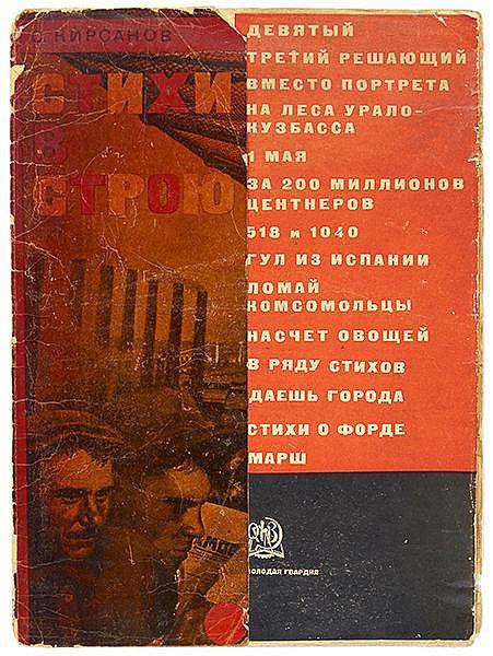 Russische Avantgarde - - Kirsanow, Semjon I. Stikhi v Stroiu. Leningrad, OG