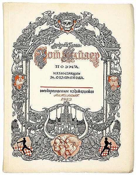 Russische Avantgarde - - Globa, Andrei. Uot Tajler. Poema. (Walt Tyler. Ein