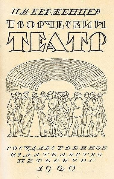 Russische Avantgarde - - Kershenzew, Platon M. Twortscheski teatr. (Die sch