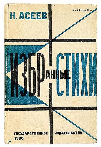 Russische Avantgarde - - Assejew, Nikolai N. Isbrannye stichi. (Ausgewählte
