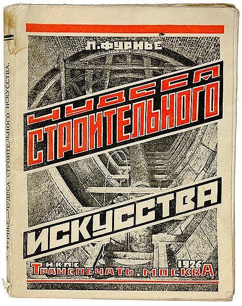 Russische Avantgarde - - Furnje, L. Tschudeßa stroitelnowo iskusstwa. (Wund