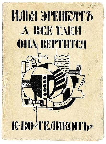 Russische Avantgarde - - Erenburg, Ilja G. A wsjo-taki ona wertitsja.(Und d