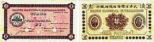 Paper Money - Timor 1 Pataca 1945 ESPÉCIME
