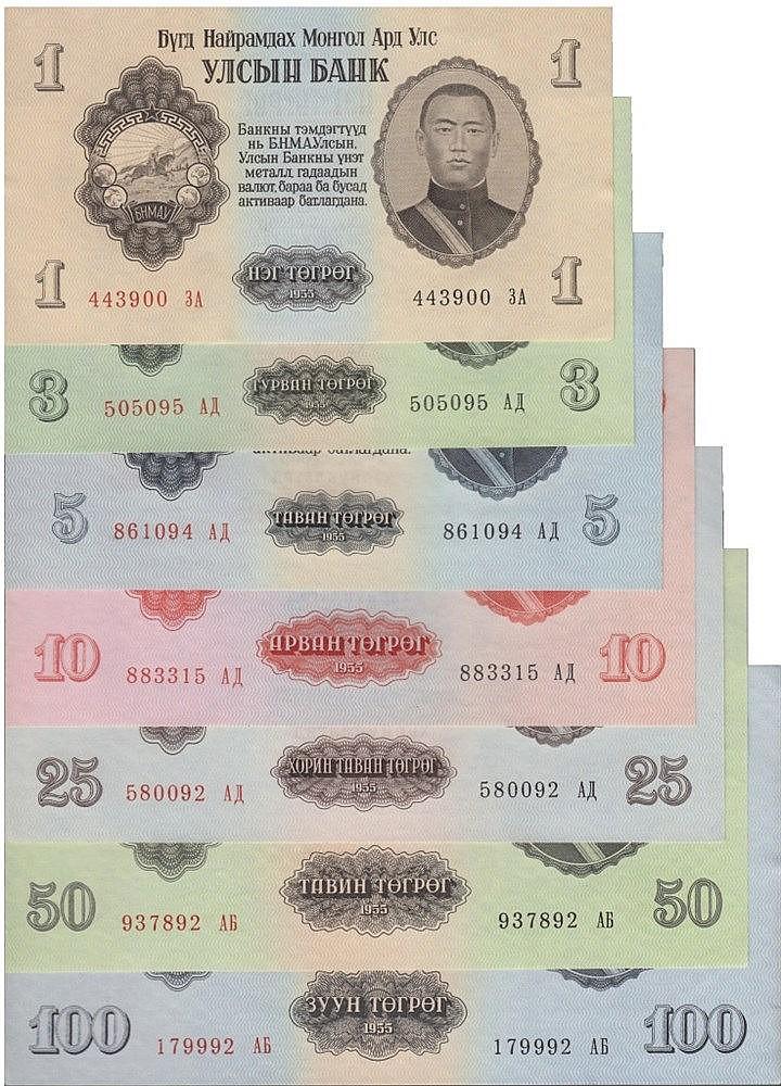 Paper Money - 7 expl. Mongólia 1, 3, 5, 10, 25, 50, 100 Tugrik 1955
