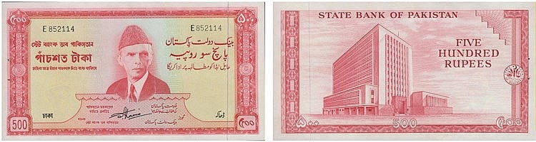 Paper Money - Pakistan 500 Ruppes ND (1964)
