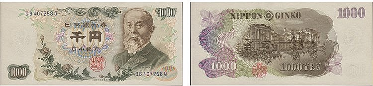 Paper Money - Japan 1000 Yen ND(1963)