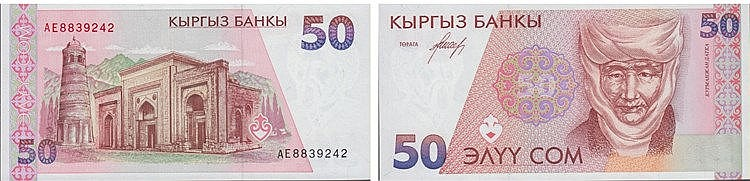 Paper Money - Kyrgyzstan 50 Som ND (1994)