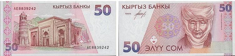 Paper Money - Kyrgyzstan 50 Som ND (1994)