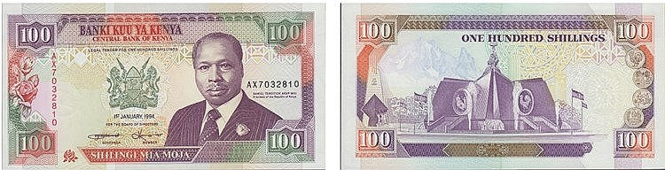 Paper Money - Kenya 100 Shillings 1994