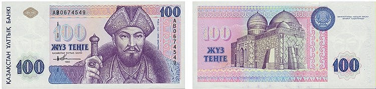Paper Money - Kazakhstan 100 Tengé 1993
