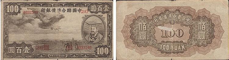 Paper Money - China 100 Yuan 1938 (1944)