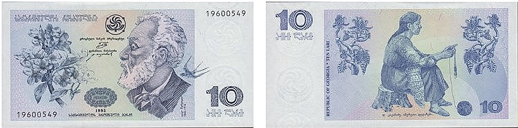 Paper Money - Georgia 10 Lari 1995