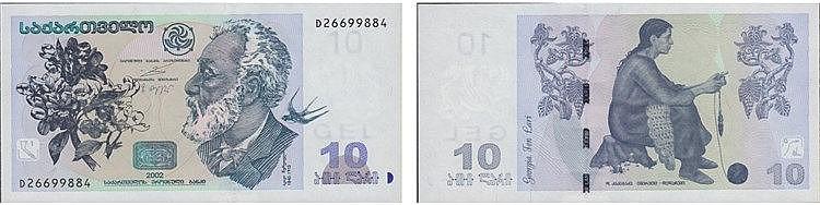 Paper Money - Georgia 10 Lari 2002