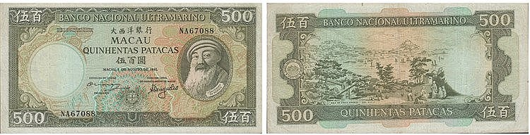 Paper money - Macau 500 Patacas 1981