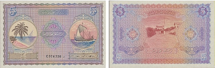 Paper Money - Maldives 5 Rupee 1960/AH1379