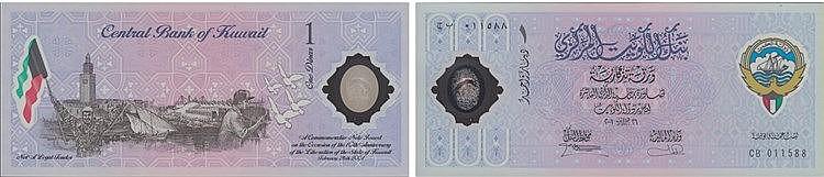 Paper Money - Kuwait Dinar 2001