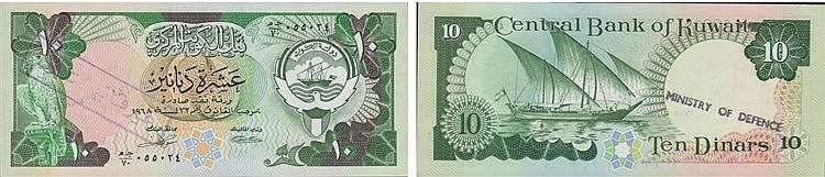 Paper Money - Kuwait 10 Dinars 1968