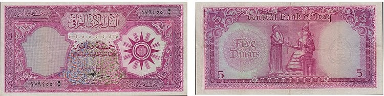 Paper Money - Iraq 5 Dinars ND (1959)