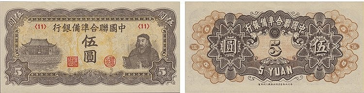 Paper Money  - China 5 Yuan ND (1944)