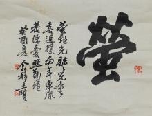 Calligraphy, Wang Geyi (1879 - 1988)