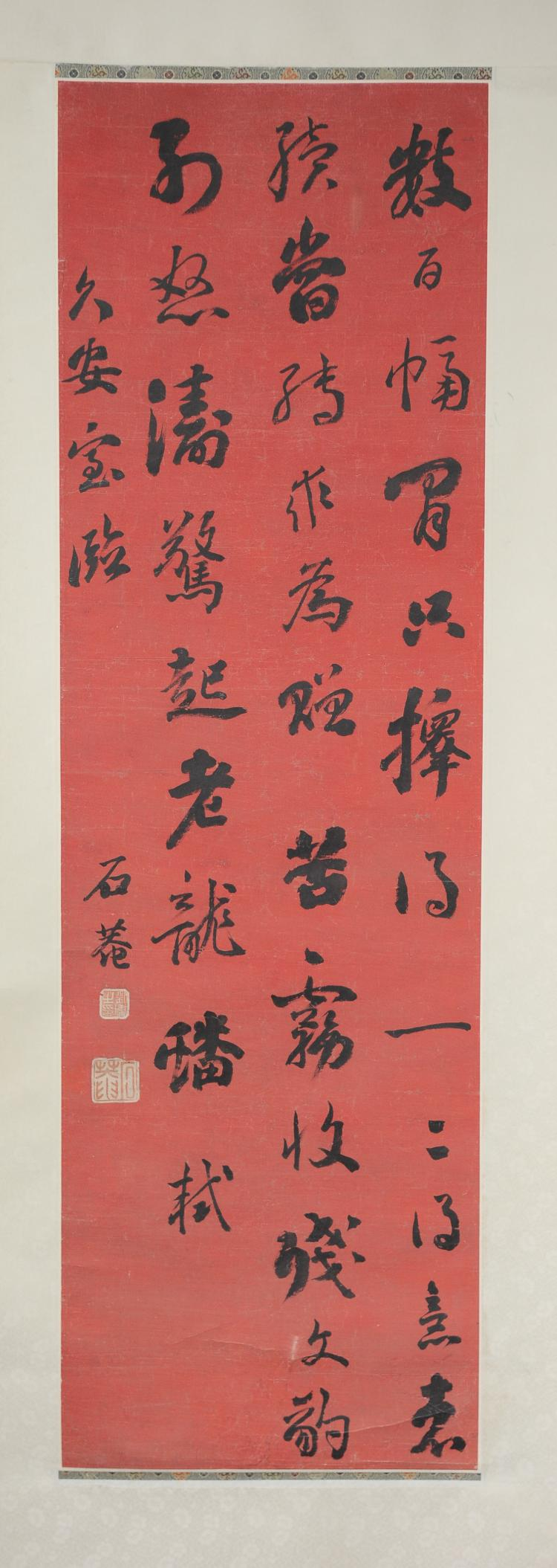 Calligraphy by Liu Yong (1719 - 1805)