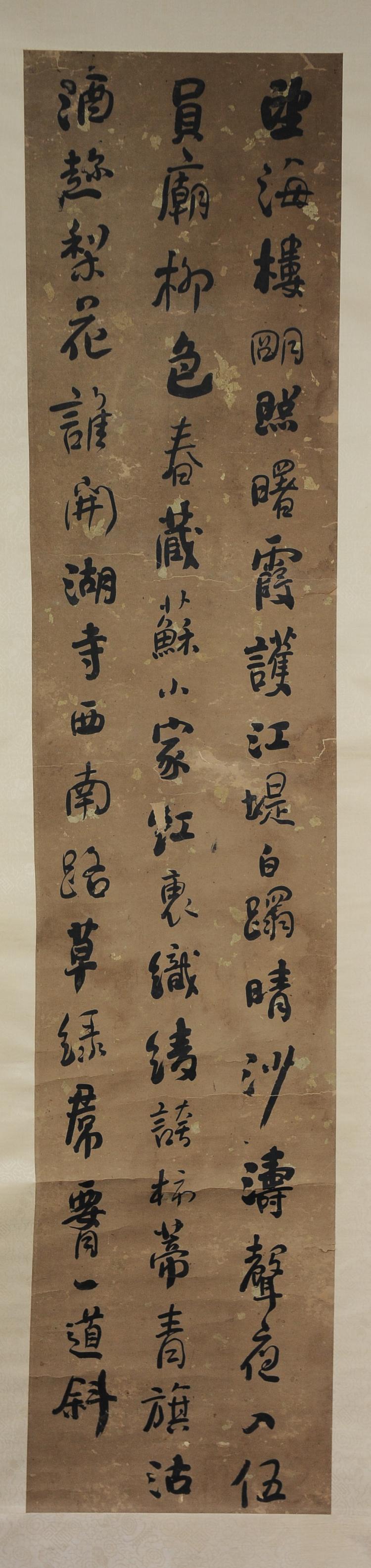 A Calligraphy by Yi Qiao
