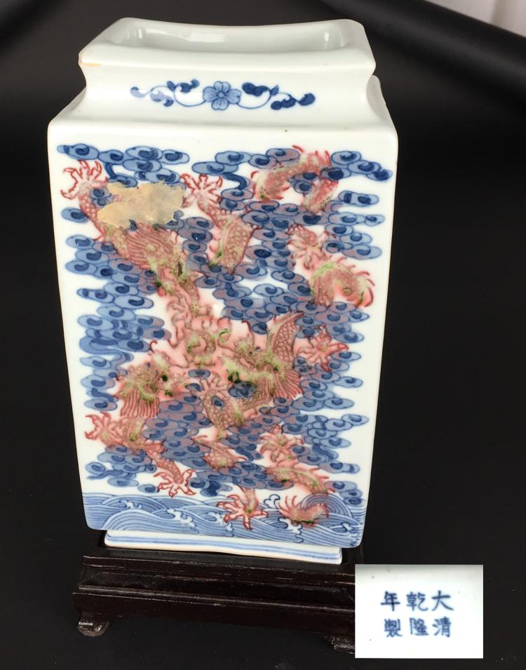 Red & Blue Underglaze Square Vase, 20th Cent.