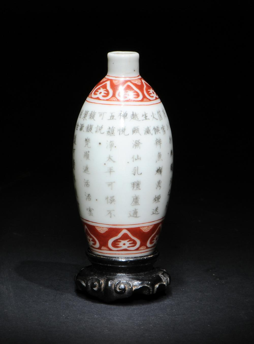 Lot 666: CHINESE IMPERIAL IRON RED VASE WITH POEMS, QIANLONG