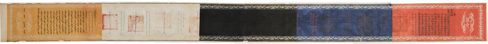 CHINESE IMPERIAL EDICT, QIANLONG PERIOD