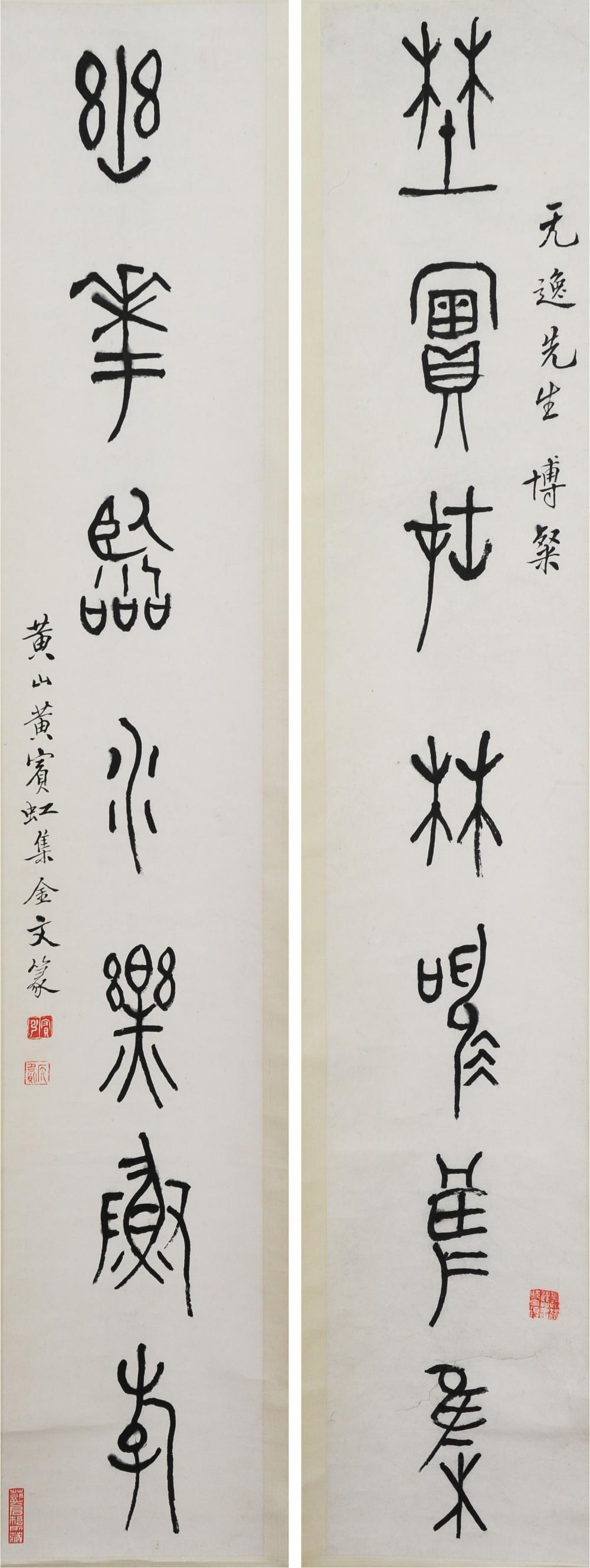 7-CHARACTER CALLIGRAPHY COUPLET BY HUANG BINHONG