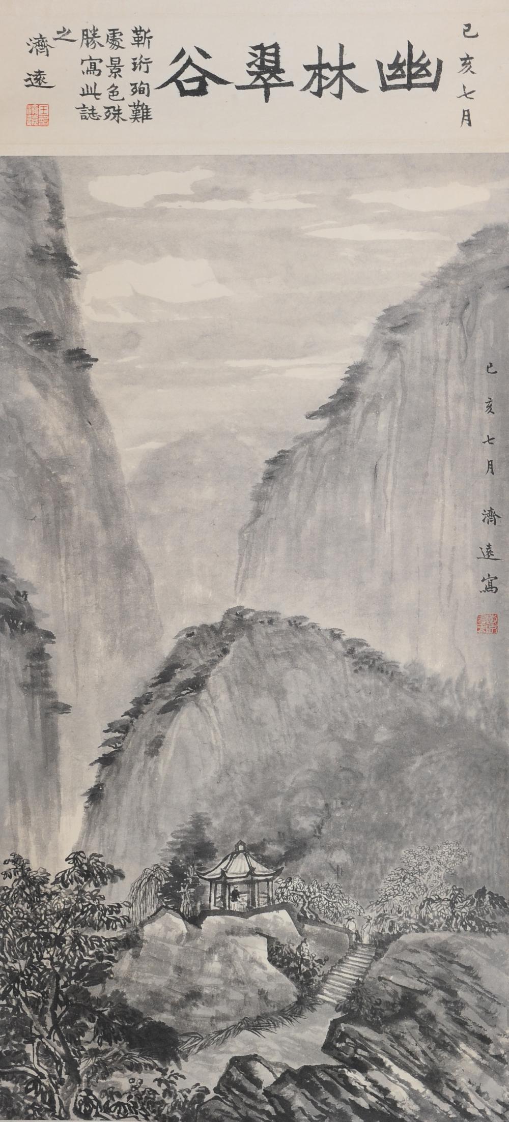 CHINESE LANDSCAPE PAINTING BY WANG JIYUAN