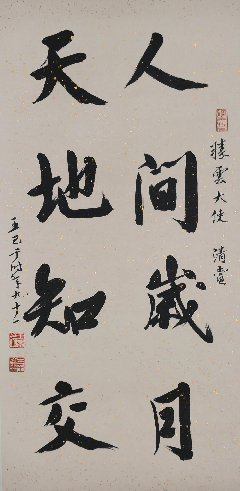 CHINESE 8-CHARACTER CALLIGRAPHY BY WANG JIQIAN
