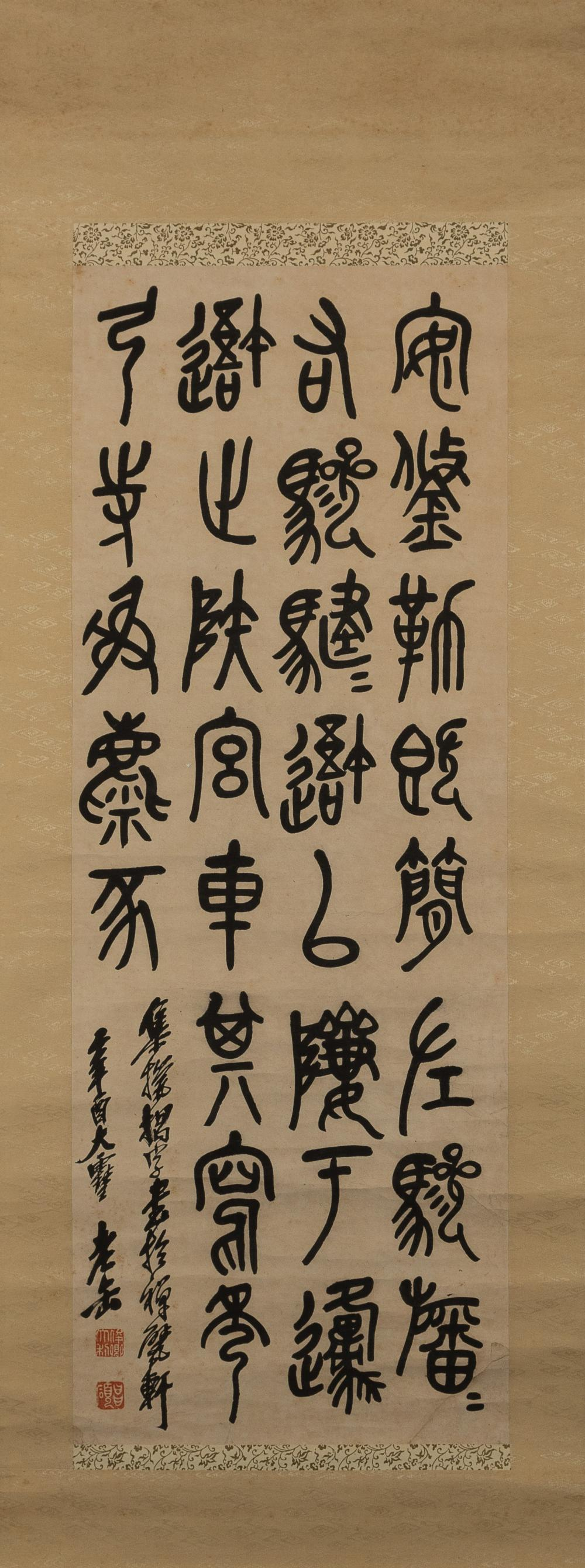 CHINESE CALLIGRAPHY ATTRIBUTED TO WU CHANGSHUO