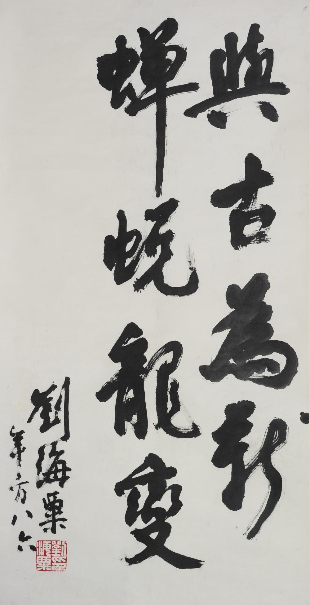 CHINESE 8-CHARACTER CALLIGRAPHY BY LIU HAISHU