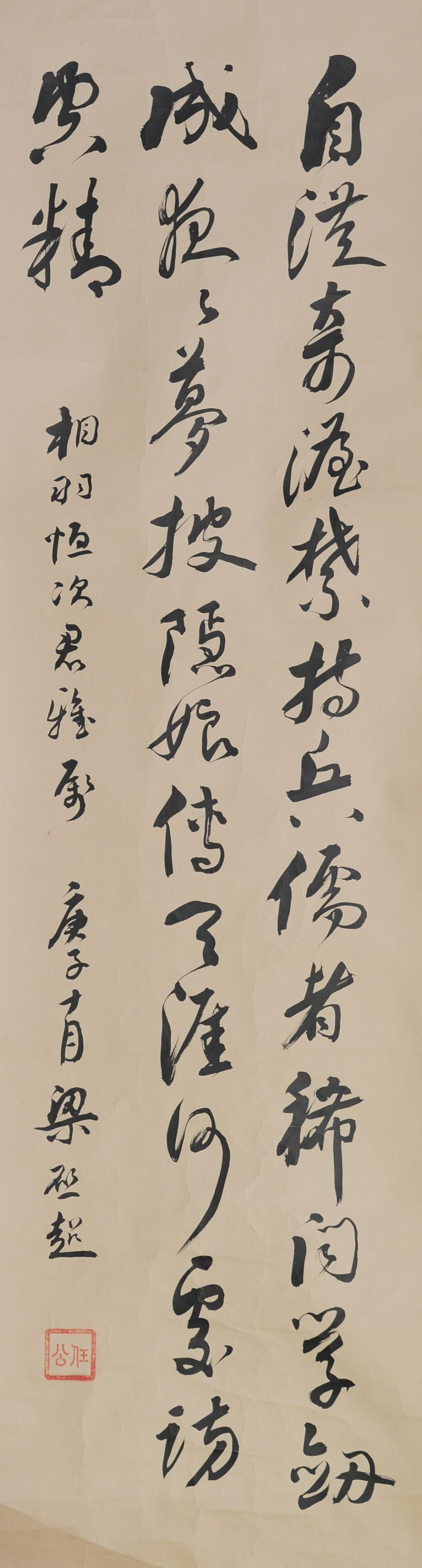 CHINESE CALLIGRAPHY POEM BY LIANG QICHAO