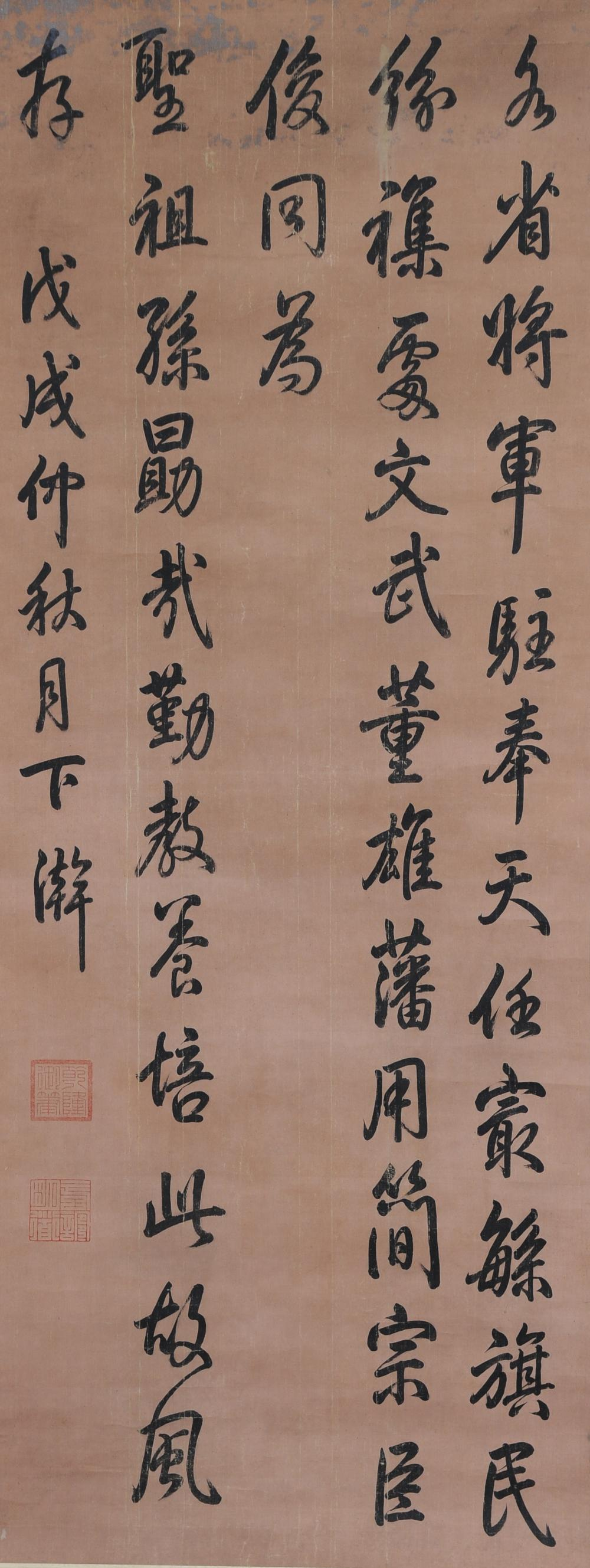 CHINESE IMPERIAL CALLIGRAPHY BY EMPEROR QIANLONG