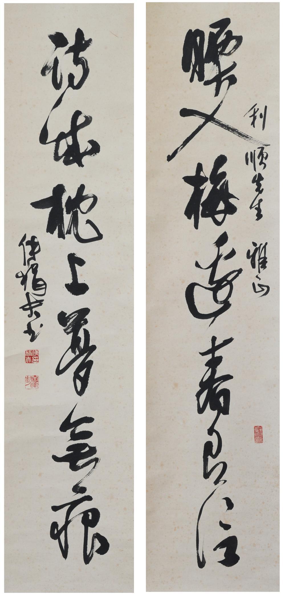 CALLIGRAPHY COUPLET BY FU JUANFU GIVEN TO LISHUN